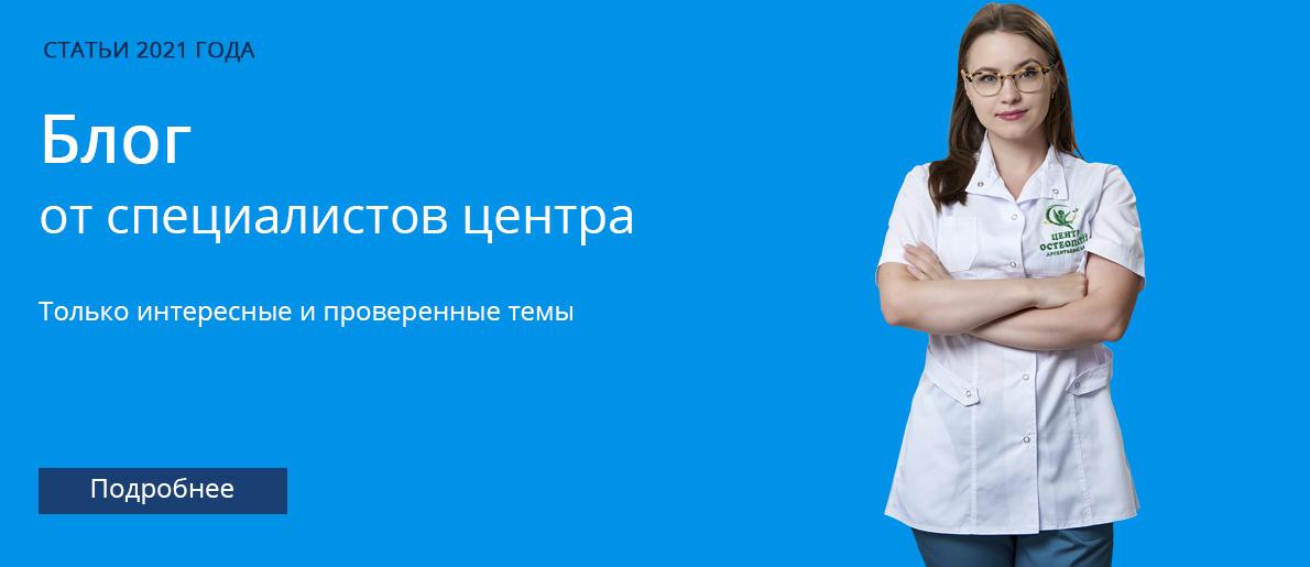 Блог центра Остеопатии Арсентьевой в Харькове
