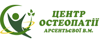 Центр остеопатии Арсентьевой - логотип средний